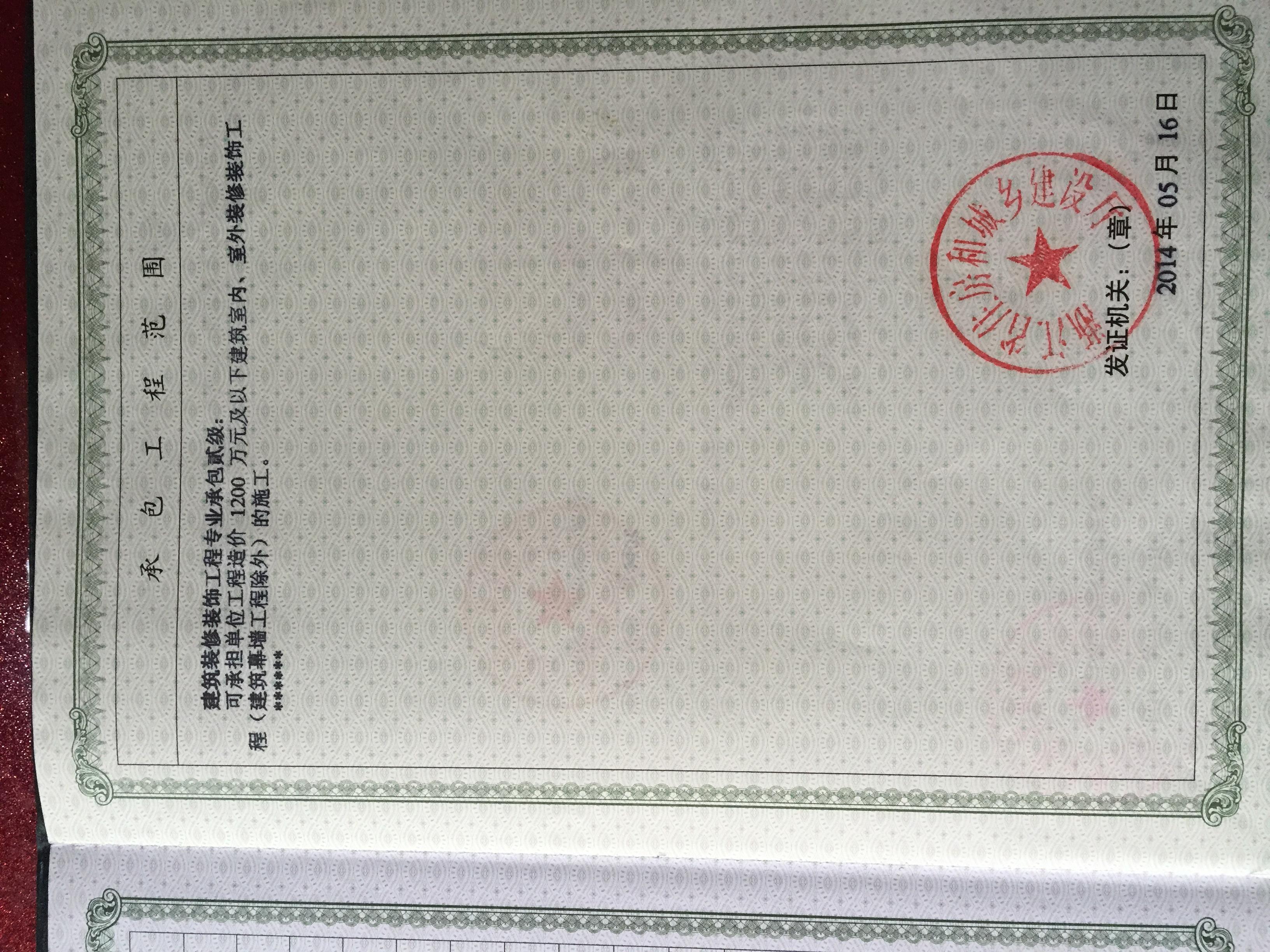 资质证书-宁波新十杰张拉膜结构工程有限公司